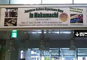松本駅でもバナーでお出迎え